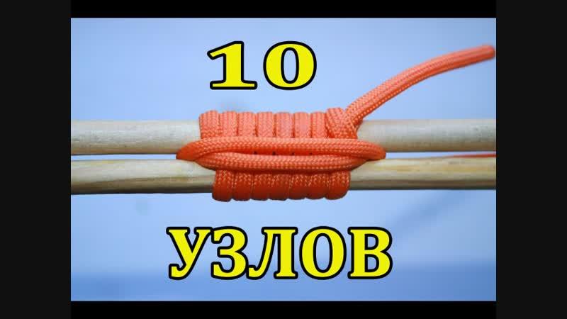 10 УЗЛОВ, КОТОРЫЕ ОБЛЕГЧАТ ЖИЗНЬ! 10 epkjd, rjnjhst j,ktuxfn bpym!