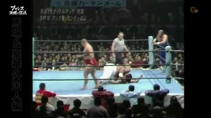 Abdullah The Butcher, Cyclone Negro vs Koji Sugiyama, Masio Koma (12.11.1972)