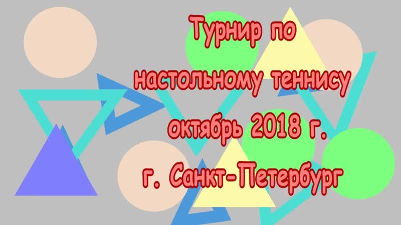 Турнир по настольному теннису в ПМК Звездочка