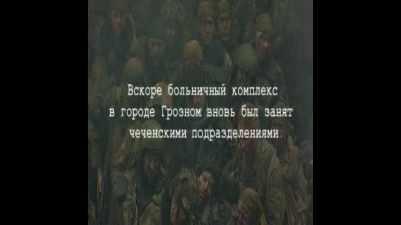 VTS_XF CHISTILISHE . HOSPITAL - AA(WAR GROZNblY CITY 04.01.1995)