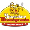 Uralskie Posikunchiki