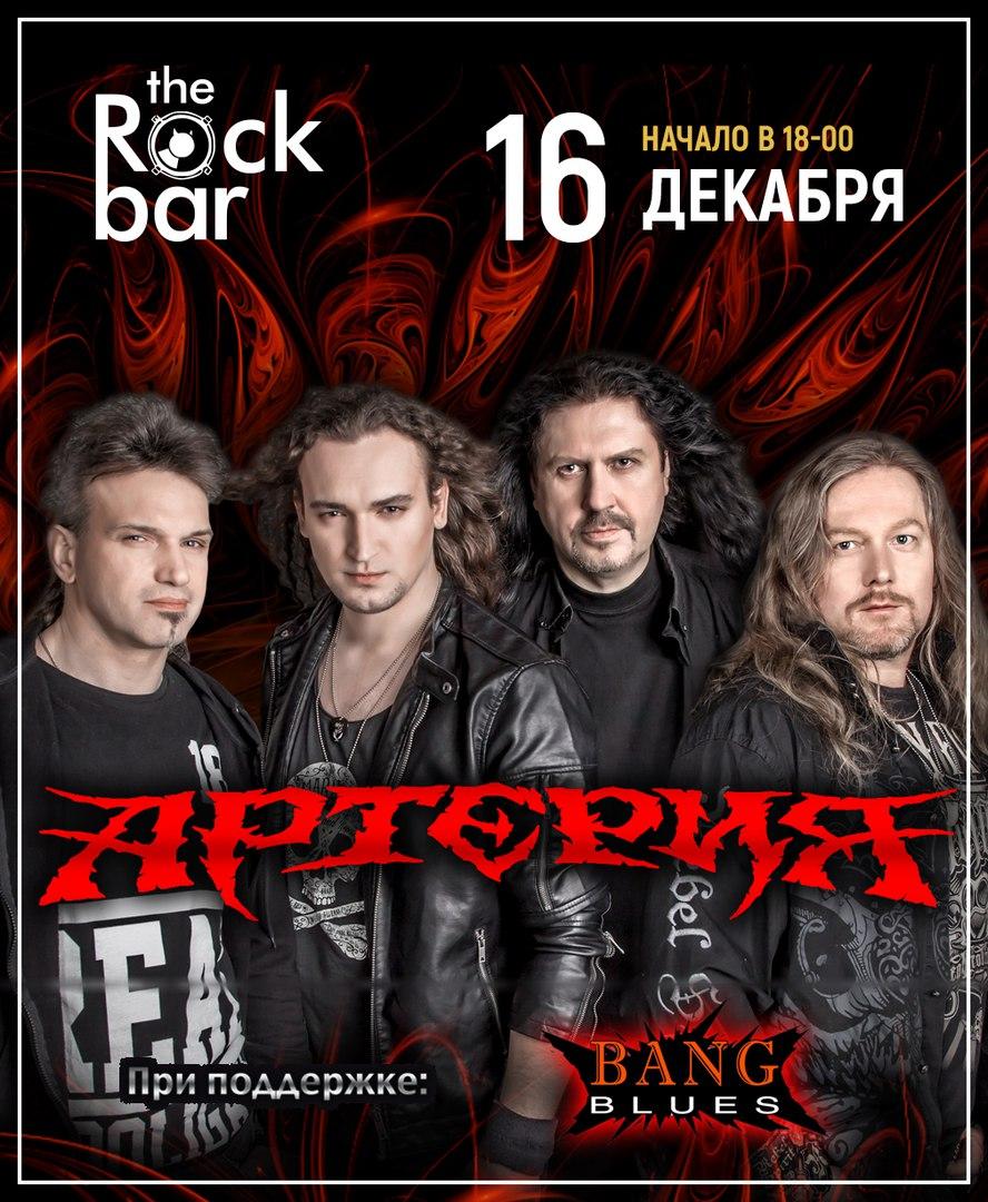 Афиша Краснодар АРТЕРИЯ / 16 декабря / The Rock Bar