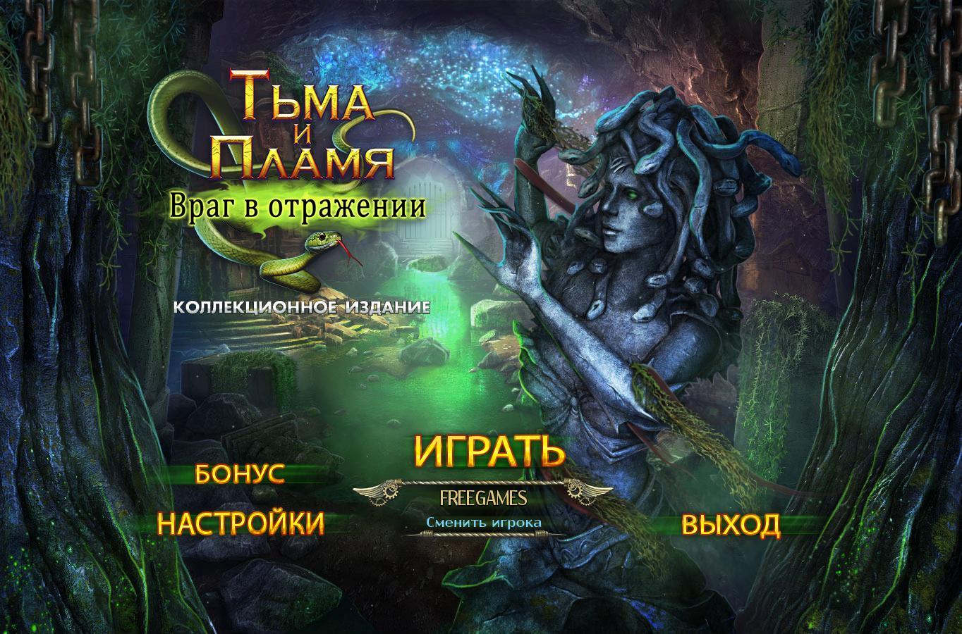 Тьма и пламя 4: Враг в отражении. Коллекционное издание | Darkness and Flame 4: Enemy in Reflection CE (Rus)