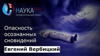 Евгений Вербицкий - Опасность осознанных сновидений