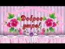 Dobroe_utro-spcs.me