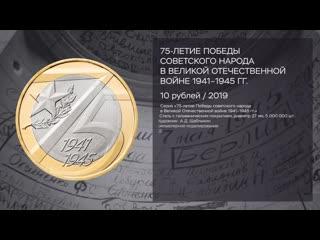 Выставка памятных монет, посвященных Победе в Великой Отечественной войне.