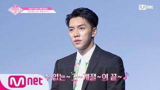 PRODUCE48 [48스페셜] 이승기 대표님이 알려주는 연습 꿀팀! (feat. 명품 보이스) 180720 EP.6