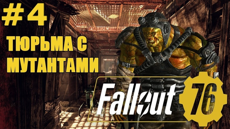 Fallout 76 B E T A Прохождение Часть 4 Тюрьма с мутантами
