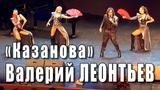 Казанова (Алексей Гарнизов, Николай Зиновьев). Валерий Леонтьев (Вечер памяти Николая Зиновьева).