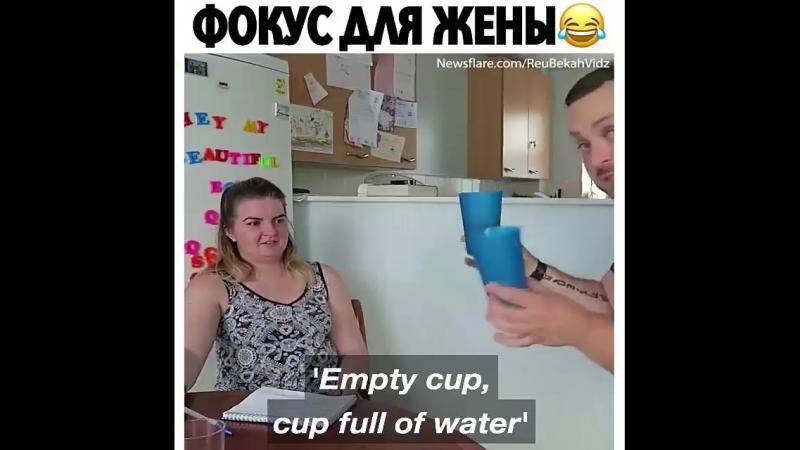 Фокус для жены)) прикол угар смех магия мистика