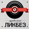«Музыкальный ликбез» от DJ Mafone