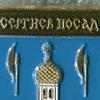 •Типичный Сергиев Посад•