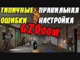 Полная настройка GZDoom и ее ошибки (гайд)