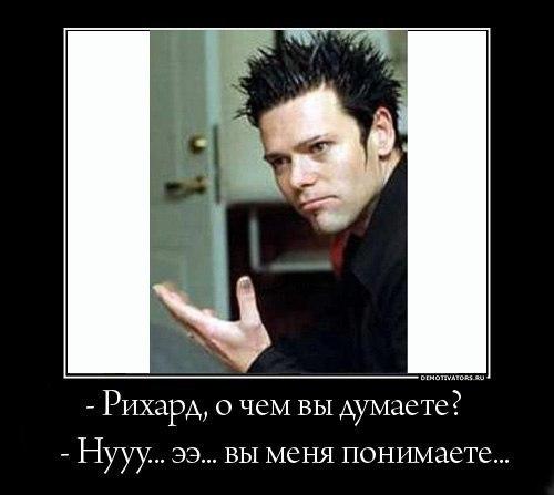 Rammstein мемы и демотиваторы | ВКонтакте