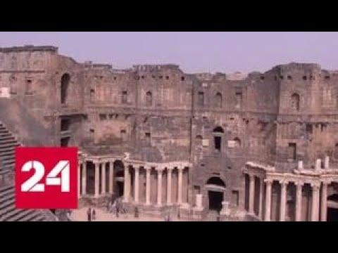 Сирийские реставраторы восстанавливают знаменитый амфитеатр - Россия 24