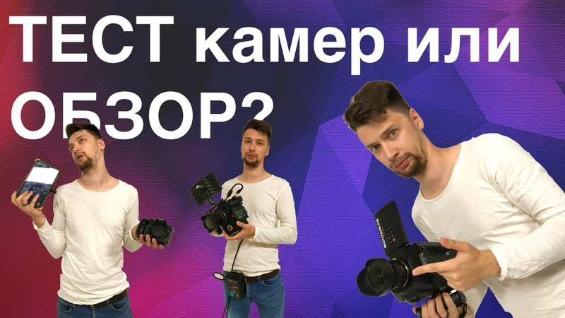 Видео тест камер GH4 Ursa mini 4k Red raven