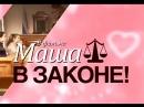 Маша в законе(2012) 1 с.