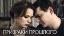 Призраки прошлого (Фильм 2018) Мелодрама @ Русские сериалы