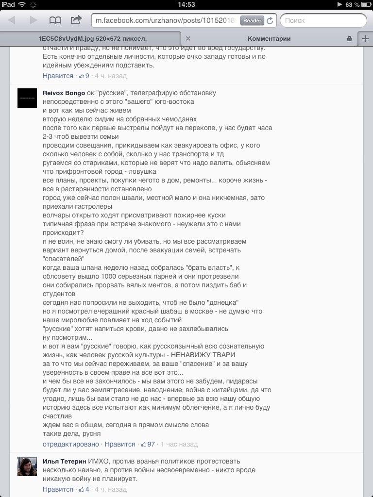 Украинцы фейсбук война с Россией