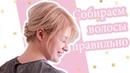 Летняя прическа для волос средней длины