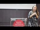 ПроповедьПустыня,лидер женского служения церкви Христианская миссияг.Щелково Татьяна Юдина