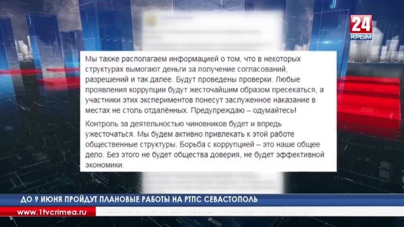 Аксёнов о задержании директора «Крым-Фармации»: «Людям с липкими руками и сомнительной репутацией делать во власти нечего»