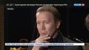 Новости на Россия 24 • Евгений Миронов и Юрий Башмет представили в Москве премьеру музыкального спектакля о Ван Гоге