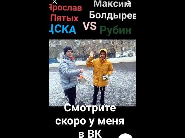 От ворот перед ворот Ярославка Пятых ЦСКА Сима Болдырев Рубин