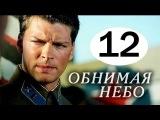 Обнимая небо 12 серия (2014). Русские мелодрамы 2014. Смотреть онлайн бесплатно