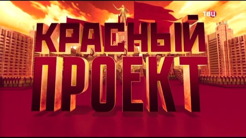 Красный проект. Декоммунизация. от Прибалтики до Украины 13.04.2018