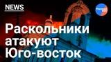 Раскольники атакуют Юго-восток Украины