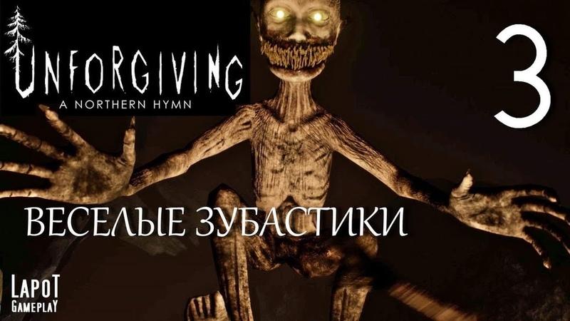 Прохождение Unforgiving - A Northern Hymn на русском. Часть 3 Веселые зубастики