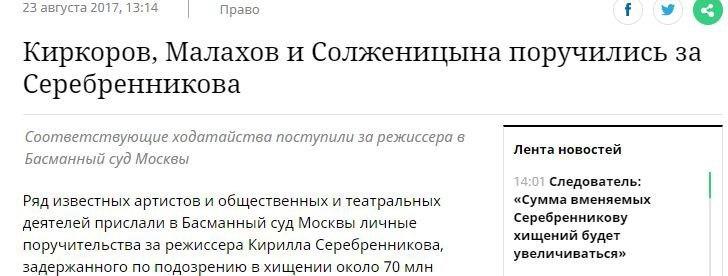 Киркоров, Малахов и Солженицына поручились за Серебренникова