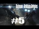 Batman Arkham Origins 5 Разборки с Дедшотом и Пингвином