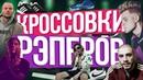 КРОССОВКИ РУССКИХ РЭПЕРОВ | KIZARU / ATL / ЭЛДЖЕЙ / ХАСКИ / МАКС КОРЖ