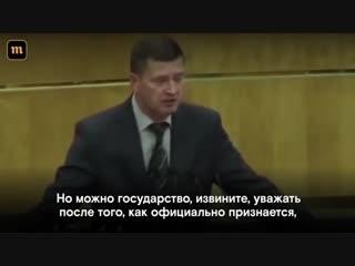 Госдума приняла в первом чтении законопроекты о запрете на публикацию фейковых новостей и неуважении власти в интернете. Золо