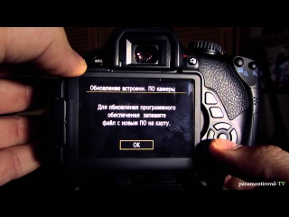 Установка Magic Lantern на камеры Canon EOS 550D, 600D, 650D