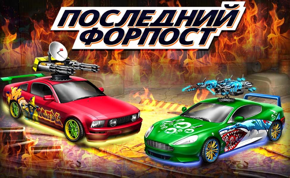 Последний Форпост Игра Скачать img-1