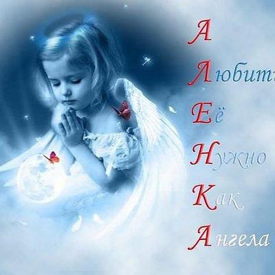 Алена Николаева, 15 января , Самара, id66775030