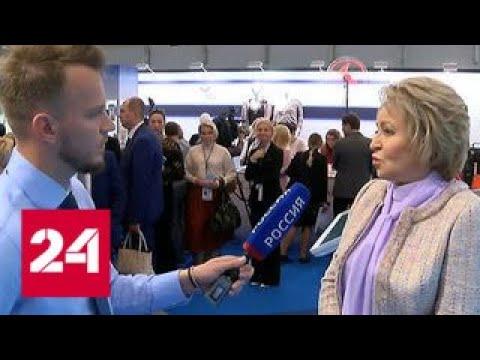Валентина Матвиенко: возрастающая роль женщин в мире становится все очевиднее - Россия 24