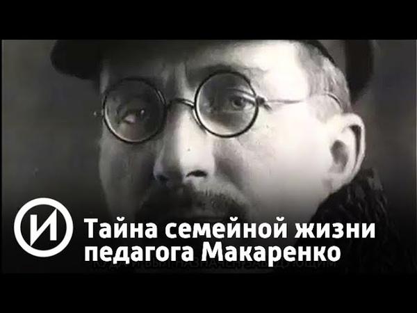 Тайна семейной жизни педагога Макаренко | Телеканал