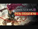 Обзор Darksiders 3. Очень плохая игра!