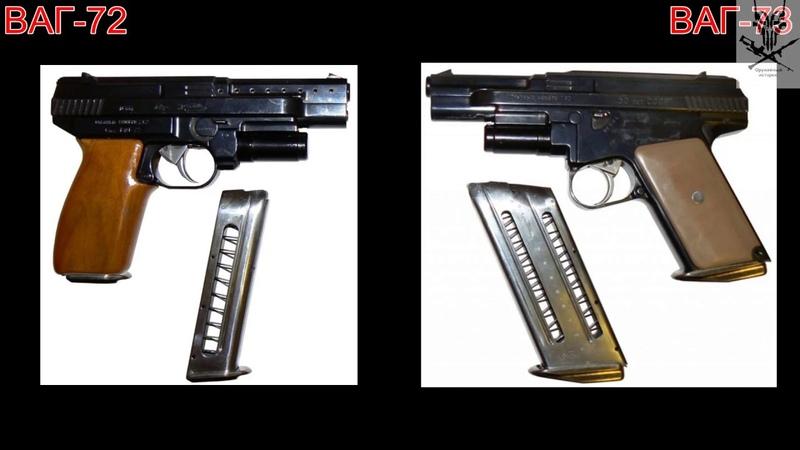 Автоматический пистолет Герасименко ВАГ 72 73