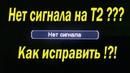 Не показывает Т2, нет сигнала на T2 приставке. Как исправить.
