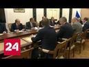 Президент Путин провел в Москве заседание Совбеза - Россия 24