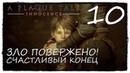 A PLAGUE TALE INNOCENCE 10 ДОБРО ПОБЕЖДАЕТ ЗЛО! (ФИНАЛ) (глава 15-16-17)