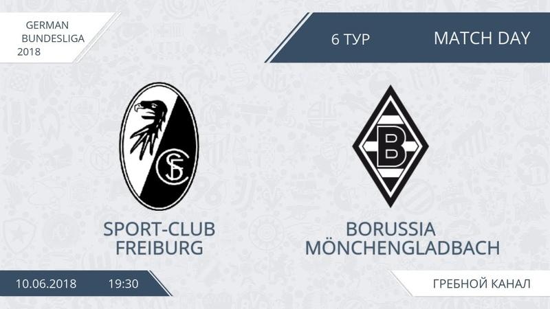SportClub Freiburg 0:7Borussia Mönchengladbach, 6 тур (Германия)