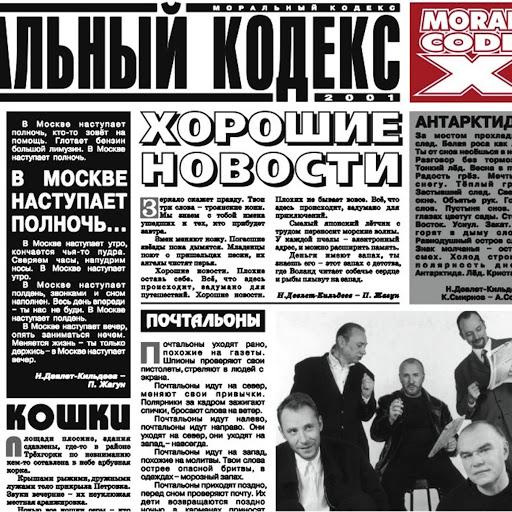 Моральный Кодекс альбом Хорошие Новости (Horoshie Novosti)