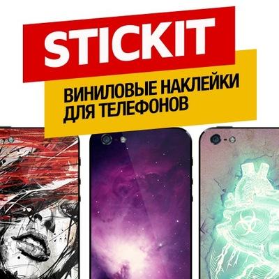 Stick It, Сыктывкар, id223197127