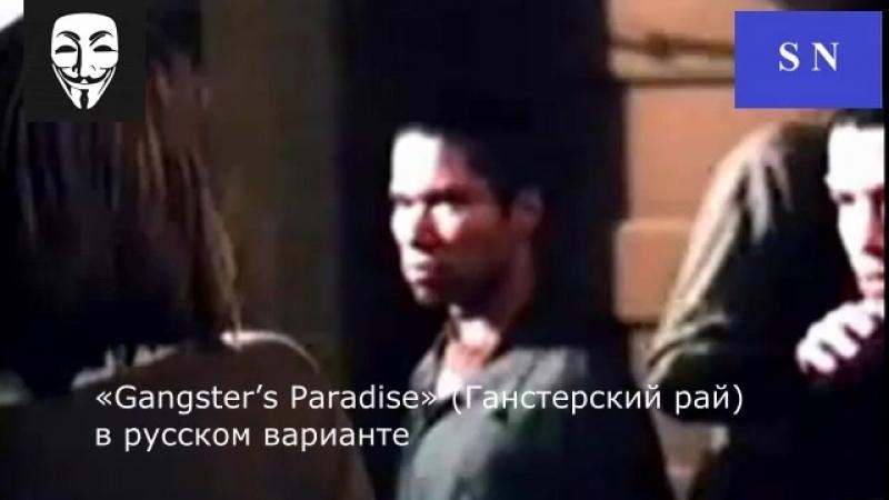 Gangster's Paradise Ганстерский рай в русском варианте